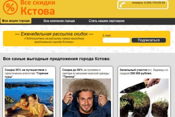Скидки Кстово внешний вид сайта