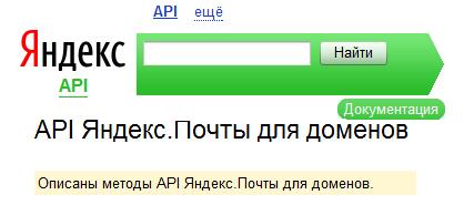 Автоматическия регистрация почтовых ящиков для сервиса pdd.yandex.ru
